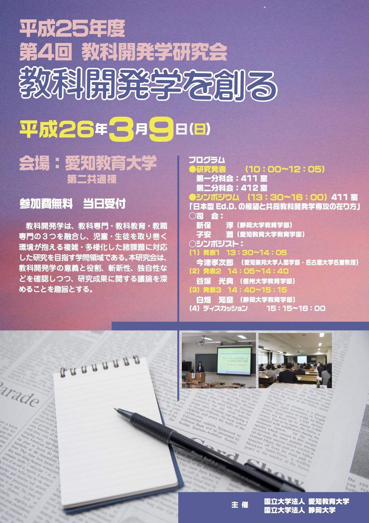 教科開発学研究会2014-3