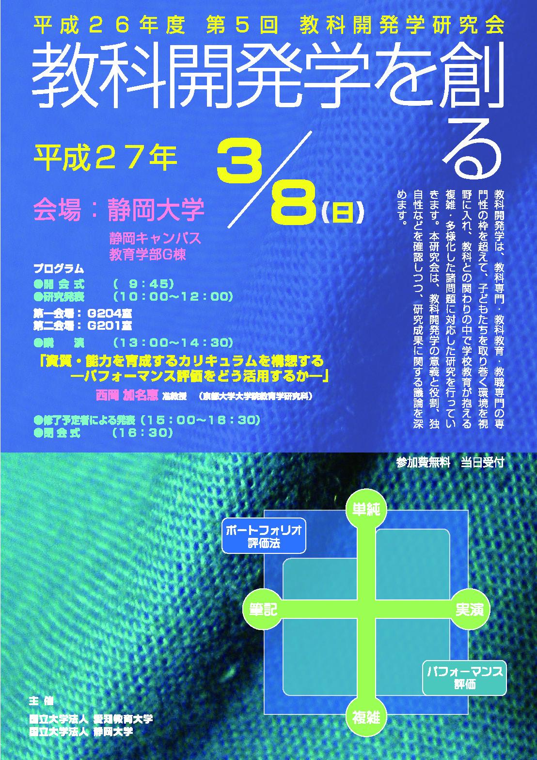 教科開発学研究会2015 ポスター