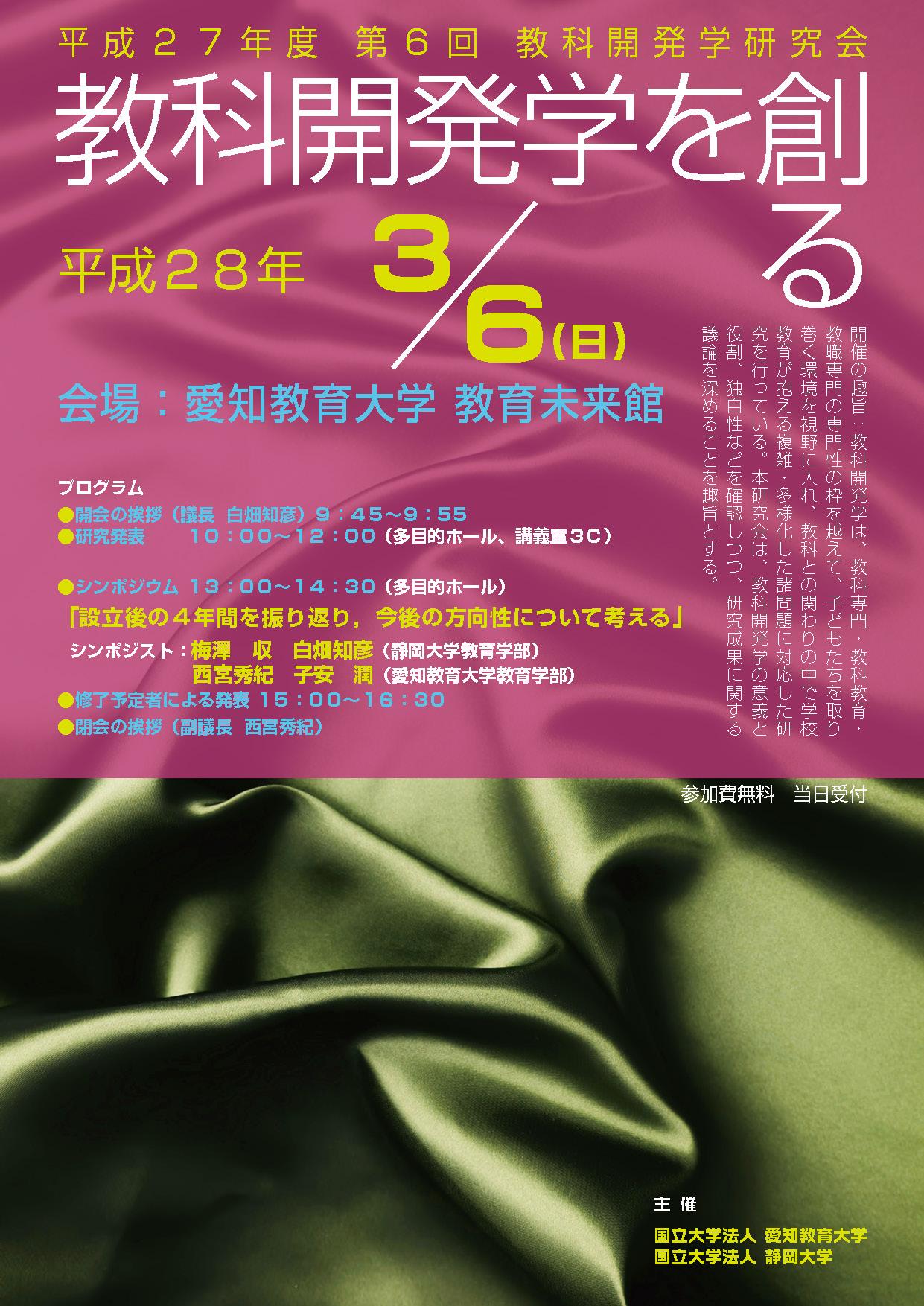 教科開発学研究会2016-F